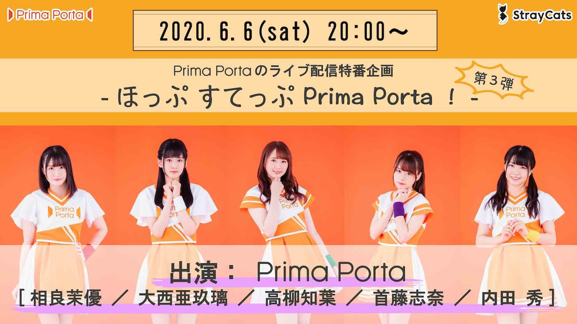 出演情報】Prima Portaのライブ配信特番企画 第3弾 -ほっぷ すてっぷ ...
